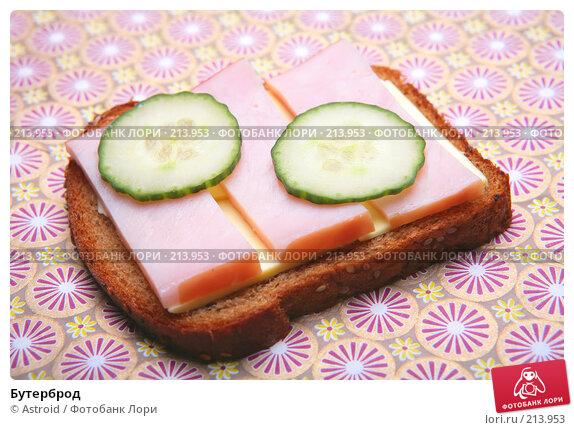 Бутерброд, фото № 213953, снято 11 января 2008 г. (c) Astroid / Фотобанк Лори