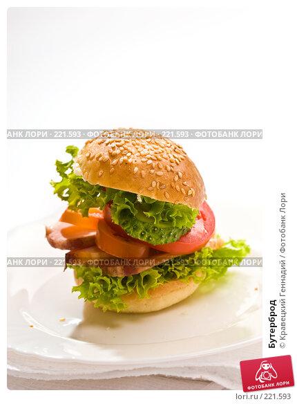 Бутерброд, фото № 221593, снято 24 сентября 2005 г. (c) Кравецкий Геннадий / Фотобанк Лори