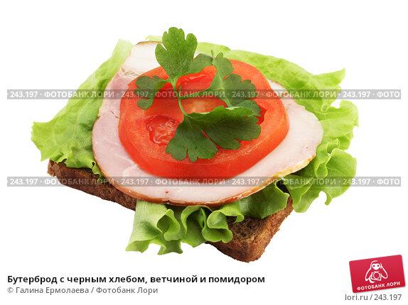 Купить «Бутерброд с черным хлебом, ветчиной и помидором», фото № 243197, снято 2 апреля 2008 г. (c) Галина Ермолаева / Фотобанк Лори