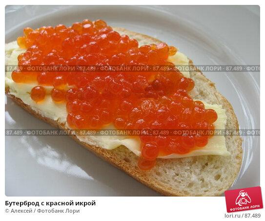 Бутерброд с красной икрой, фото № 87489, снято 20 сентября 2007 г. (c) Алексей / Фотобанк Лори