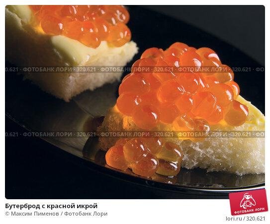 Бутерброд с красной икрой, фото № 320621, снято 30 марта 2007 г. (c) Максим Пименов / Фотобанк Лори