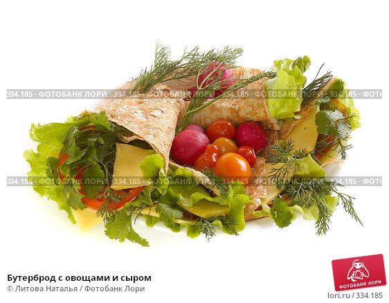 Бутерброд с овощами и сыром, фото № 334185, снято 13 января 2008 г. (c) Литова Наталья / Фотобанк Лори