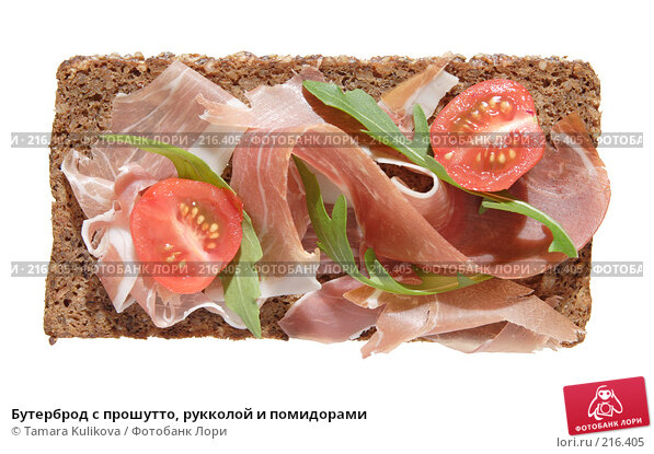 Бутерброд с прошутто, рукколой и помидорами, фото № 216405, снято 6 марта 2008 г. (c) Tamara Kulikova / Фотобанк Лори