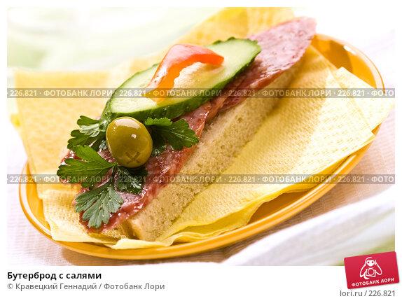 Бутерброд с салями, фото № 226821, снято 25 сентября 2005 г. (c) Кравецкий Геннадий / Фотобанк Лори