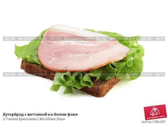 Купить «Бутерброд с ветчиной на белом фоне», фото № 259357, снято 2 апреля 2008 г. (c) Галина Ермолаева / Фотобанк Лори