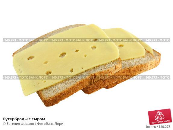 Бутерброды с сыром, фото № 140273, снято 26 ноября 2007 г. (c) Евгения Фашаян / Фотобанк Лори