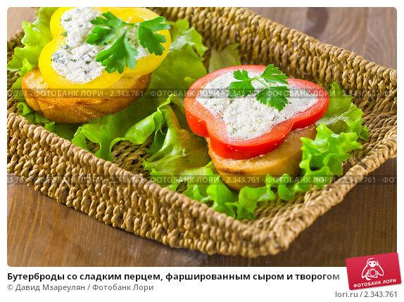 Купить «Бутерброды со сладким перцем, фаршированным сыром и творогом», эксклюзивное фото № 2343761, снято 10 февраля 2011 г. (c) Давид Мзареулян / Фотобанк Лори