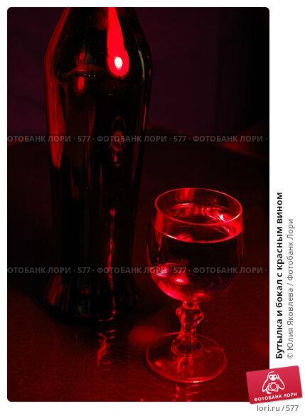 Бутылка и бокал с красным вином, фото № 577, снято 14 февраля 2005 г. (c) Юлия Яковлева / Фотобанк Лори
