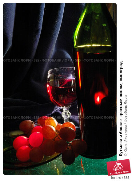 Бутылка и бокал с красным вином, виноград, фото № 585, снято 12 февраля 2005 г. (c) Юлия Яковлева / Фотобанк Лори