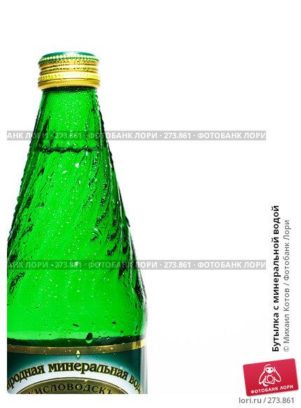 Бутылка с минеральной водой, фото № 273861, снято 5 мая 2008 г. (c) Михаил Котов / Фотобанк Лори