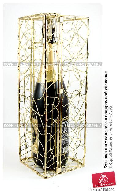 Бутылка шампанского в подарочной упаковке, фото № 136209, снято 1 декабря 2007 г. (c) Сергей Плахотин / Фотобанк Лори