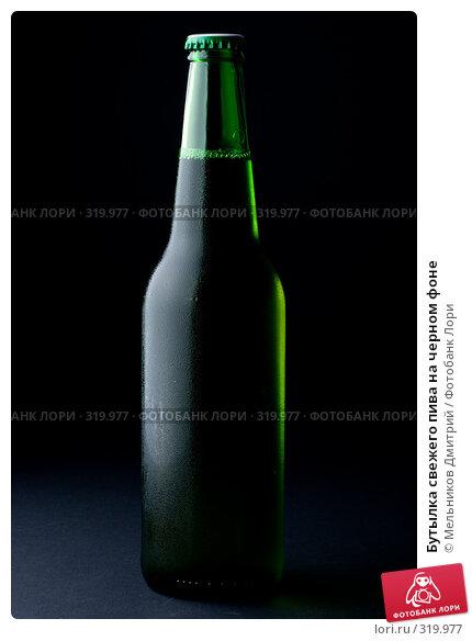 Бутылка свежего пива на черном фоне, фото № 319977, снято 24 мая 2008 г. (c) Мельников Дмитрий / Фотобанк Лори