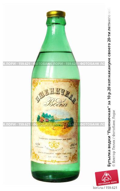 "Бутылка водки ""Пшеничная"" за 10 р.20 коп накануне своего 20-ти летнего юбилея., фото № 159621, снято 3 ноября 2007 г. (c) Виктор Пелих / Фотобанк Лори"