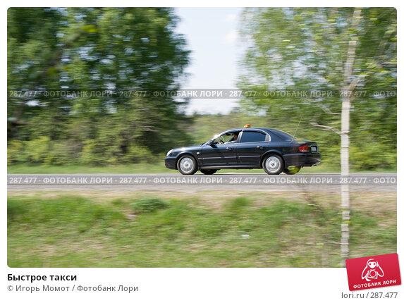 Быстрое такси, фото № 287477, снято 7 мая 2008 г. (c) Игорь Момот / Фотобанк Лори
