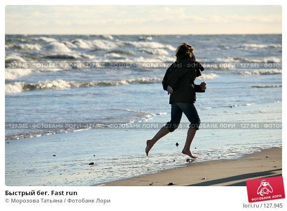 Быстрый бег. Fast run, фото № 127945, снято 3 января 2007 г. (c) Морозова Татьяна / Фотобанк Лори