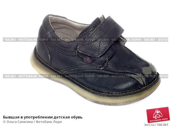 Бывшая в употреблении детская обувь, фото № 168061, снято 6 января 2008 г. (c) Ольга Сапегина / Фотобанк Лори