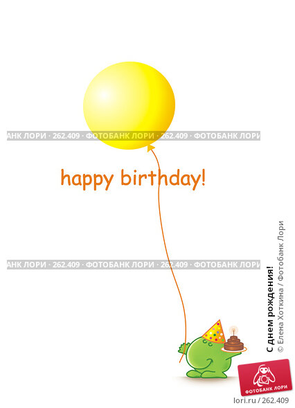 Купить «C днем рождения!», фото № 262409, снято 18 марта 2018 г. (c) Елена Хоткина / Фотобанк Лори