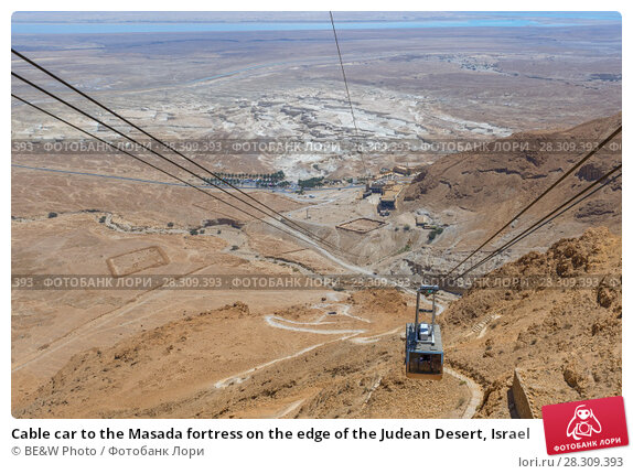 Купить «Cable car to the Masada fortress on the edge of the Judean Desert, Israel», фото № 28309393, снято 14 декабря 2018 г. (c) BE&W Photo / Фотобанк Лори