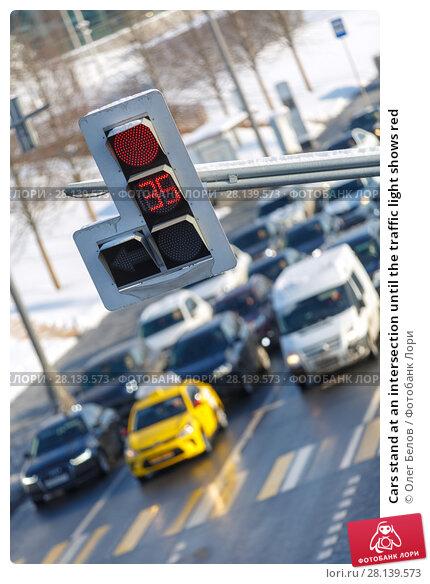 Купить «Cars stand at an intersection until the traffic light shows red», фото № 28139573, снято 1 февраля 2018 г. (c) Олег Белов / Фотобанк Лори
