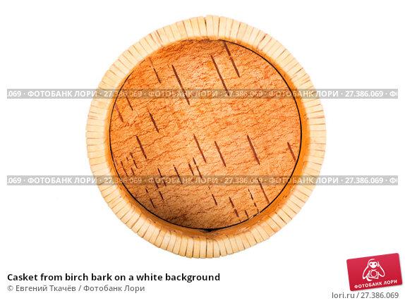 Купить «Casket from birch bark on a white background», фото № 27386069, снято 2 марта 2017 г. (c) Евгений Ткачёв / Фотобанк Лори