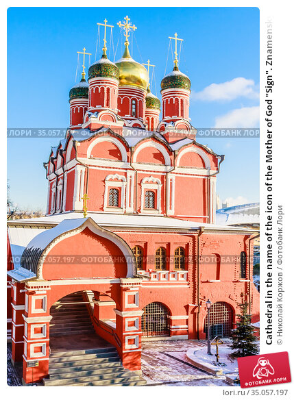 """Cathedral in the name of the icon of the Mother of God """"Sign"""". Znamensky Monastery. Moscow. Russia. Стоковое фото, фотограф Николай Коржов / Фотобанк Лори"""