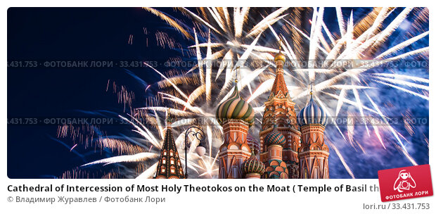 Купить «Cathedral of Intercession of Most Holy Theotokos on the Moat ( Temple of Basil the Blessed) and fireworks in honor of Victory Day celebration (WWII), Red Square, Moscow, Russia», фото № 33431753, снято 9 мая 2019 г. (c) Владимир Журавлев / Фотобанк Лори