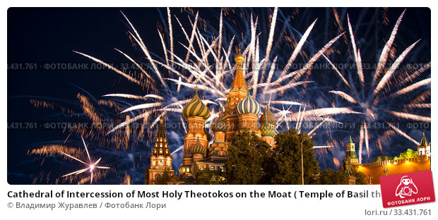 Купить «Cathedral of Intercession of Most Holy Theotokos on the Moat ( Temple of Basil the Blessed) and fireworks in honor of Victory Day celebration (WWII), Red Square, Moscow, Russia», фото № 33431761, снято 9 мая 2019 г. (c) Владимир Журавлев / Фотобанк Лори