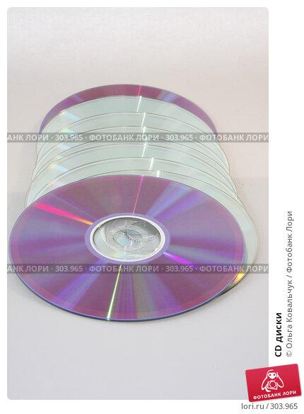 CD диски, фото № 303965, снято 8 мая 2008 г. (c) Ольга Ковальчук / Фотобанк Лори