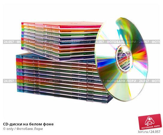 CD-диски на белом фоне, фото № 24057, снято 21 февраля 2007 г. (c) only / Фотобанк Лори