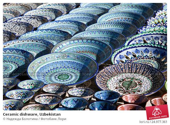 Купить «Ceramic dishware, Uzbekistan», фото № 24977361, снято 3 мая 2014 г. (c) Надежда Болотина / Фотобанк Лори