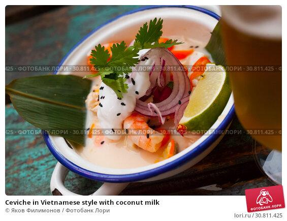 Купить «Ceviche in Vietnamese style with coconut milk», фото № 30811425, снято 21 ноября 2019 г. (c) Яков Филимонов / Фотобанк Лори