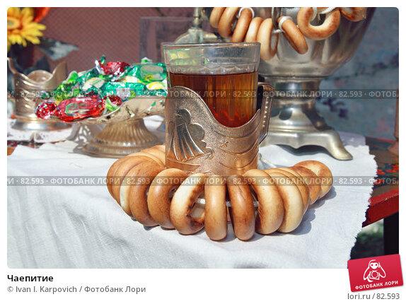 Чаепитие, фото № 82593, снято 18 августа 2007 г. (c) Ivan I. Karpovich / Фотобанк Лори