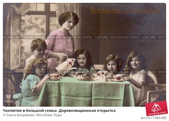 Чаепитие в большой семье. Дореволюционная открытка, фото № 1083085, снято 28 июля 2017 г. (c) Ольга Батракова / Фотобанк Лори
