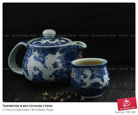 Купить «Чаепитие в восточном стиле», фото № 197301, снято 5 мая 2007 г. (c) Ольга Хорькова / Фотобанк Лори