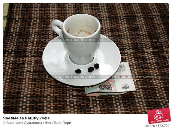 Чаевые за чашку кофе, фото № 322729, снято 15 июня 2008 г. (c) Анастасия Лукьянова / Фотобанк Лори
