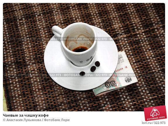 Чаевые за чашку кофе, фото № 322973, снято 15 июня 2008 г. (c) Анастасия Лукьянова / Фотобанк Лори
