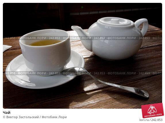 Чай, фото № 242853, снято 30 марта 2008 г. (c) Виктор Застольский / Фотобанк Лори