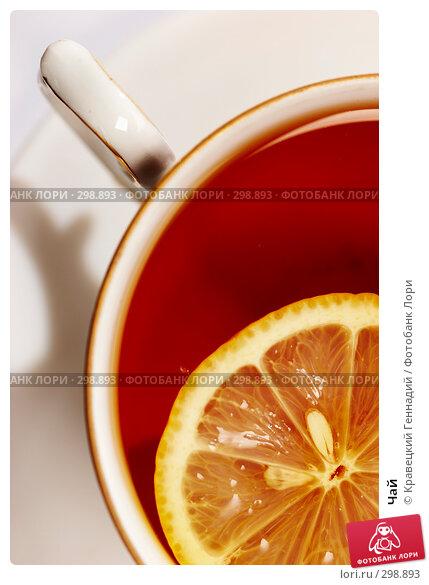 Купить «Чай», фото № 298893, снято 5 сентября 2005 г. (c) Кравецкий Геннадий / Фотобанк Лори
