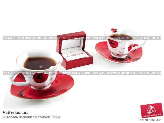 Чай и кольца, фото № 181433, снято 22 ноября 2006 г. (c) Коваль Василий / Фотобанк Лори
