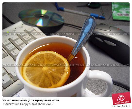 Чай с лимоном для программиста, фото № 79341, снято 25 декабря 2004 г. (c) Александр Паррус / Фотобанк Лори