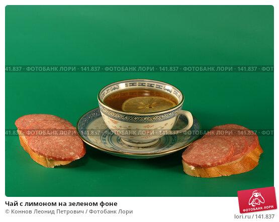 Чай с лимоном на зеленом фоне, фото № 141837, снято 7 декабря 2007 г. (c) Коннов Леонид Петрович / Фотобанк Лори