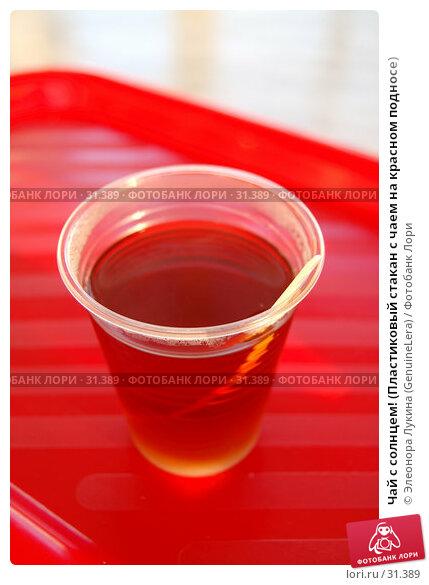Чай с солнцем! (Пластиковый стакан с чаем на красном подносе), фото № 31389, снято 12 августа 2006 г. (c) Элеонора Лукина (GenuineLera) / Фотобанк Лори
