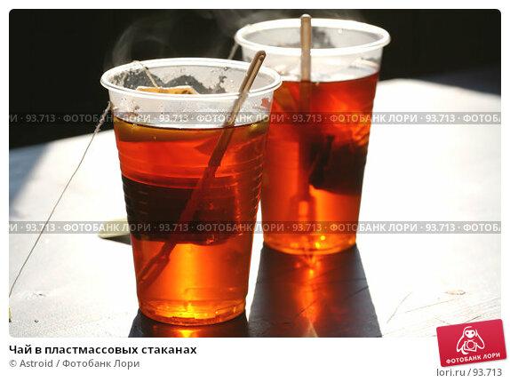 Чай в пластмассовых стаканах, фото № 93713, снято 16 апреля 2007 г. (c) Astroid / Фотобанк Лори