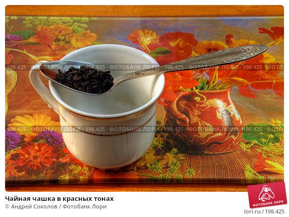 Чайная чашка в красных тонах, фото № 198425, снято 2 февраля 2008 г. (c) Андрей Соколов / Фотобанк Лори