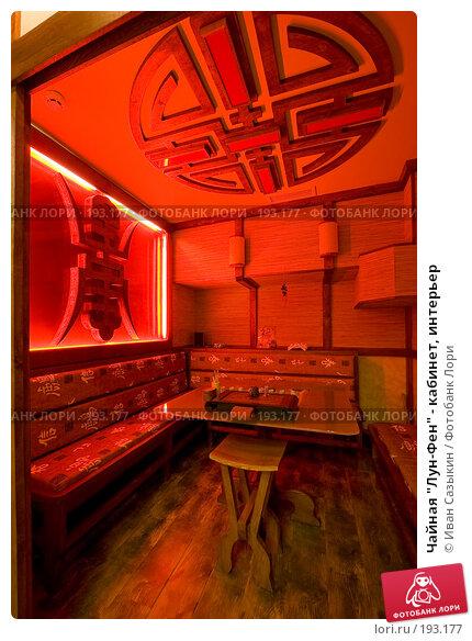 "Чайная ""Лун-Фен"" - кабинет, интерьер, фото № 193177, снято 1 марта 2006 г. (c) Иван Сазыкин / Фотобанк Лори"