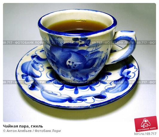 Купить «Чайная пара, гжель», фото № 69717, снято 24 апреля 2018 г. (c) Антон Алябьев / Фотобанк Лори