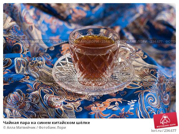 Купить «Чайная пара на синем китайском шёлке», фото № 234677, снято 23 марта 2008 г. (c) Алла Матвейчик / Фотобанк Лори