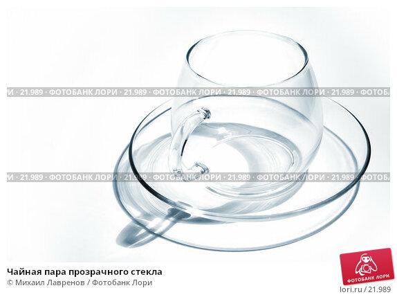 Чайная пара прозрачного стекла, фото № 21989, снято 2 января 2006 г. (c) Михаил Лавренов / Фотобанк Лори