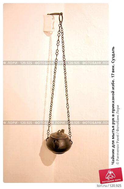 Чайник для мытья рук в приказной избе. 17 век. Суздаль, фото № 120925, снято 18 ноября 2007 г. (c) Parmenov Pavel / Фотобанк Лори