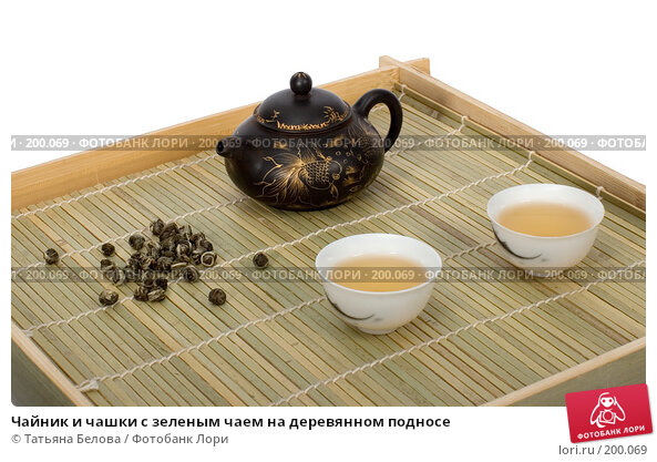 Чайник и чашки с зеленым чаем на деревянном подносе, фото № 200069, снято 2 декабря 2007 г. (c) Татьяна Белова / Фотобанк Лори